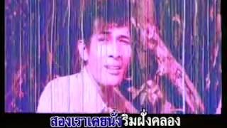 น้ำลงนกร้อง - พรไพร เพชรดำเนิน [Official MV&Karaoke]