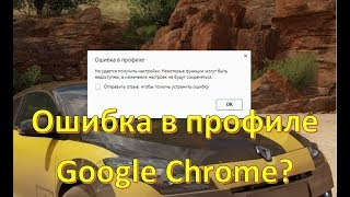 Ошибка в профиле Google Chrome как исправить? | Error in the Google Chrome profile how to fix it?
