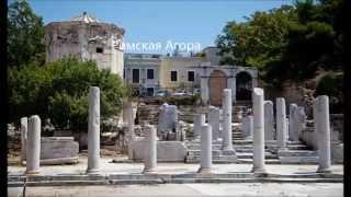 Афины  Достопримечательности    Athens   9(, 2015-10-15T08:38:56.000Z)