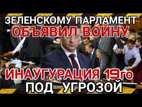 Инаугурация Зеленского 19го под угрозой!!!