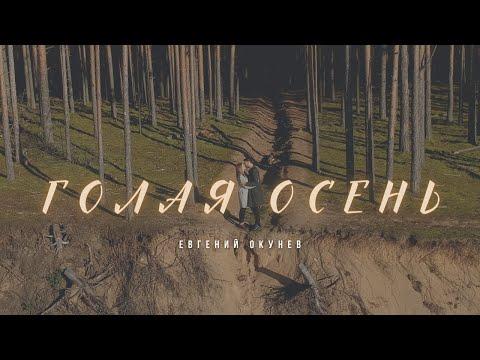 Смотреть клип Евгений Окунев - Голая Осень