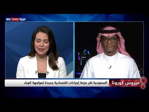 السعودية تقر حزمة إجراءات اقتصادية جدبدة لكواجهة الوباء  - 20:03-2020 / 3 / 29