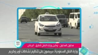 وزارة النقل السعودية ترد على خبر حجب تطبيقي أوبر وكريم