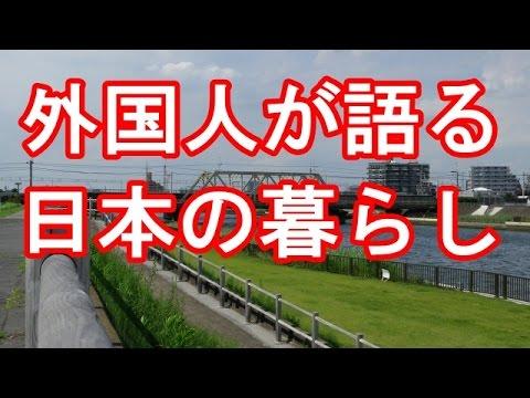 【海外の反応】本当に興味深い。日本の暮らしは素晴らしい!アジア系外国人が語る日本の暮らしに海外の人たちから多くのコメントが。