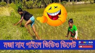 #TOP Funny Compilation 2019   Bangla Best Funny Comedy Videos   Doridro Production