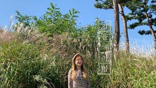 아이유 (IU) - 가을아침 (Autumn Morning) Cover