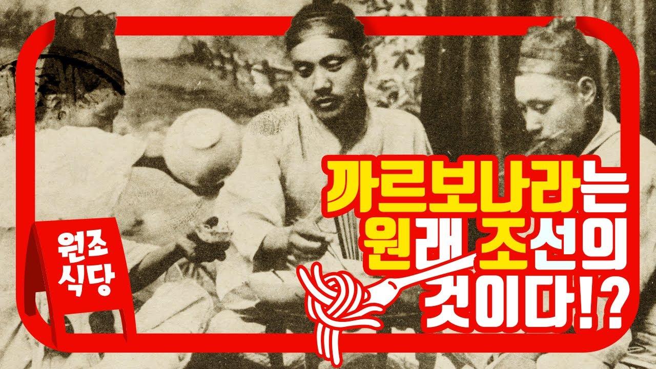[ 원조식당 ] 까르보나라는 원래 조선의것이다!?