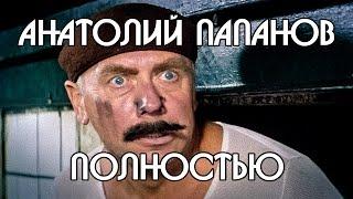 Анатолий Папанов - полностью