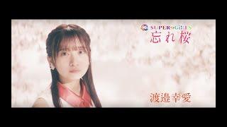 SUPER☆GiRLS / 忘れ桜 渡邉幸愛 個人サビver.