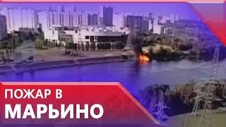 Пожар в Марьине начался из-за аварии на нефтепродуктопроводе от НПЗ «Транснефти»