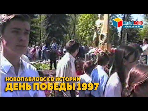 Новопавловск. День Победы 1997