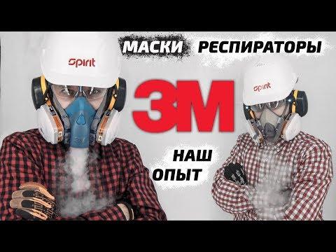 Маски респираторы 3М 6200 , 7500 , 6800 НАШ ОПЫТ / защита органов дыхания /