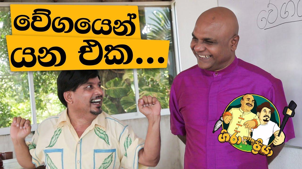Download Wegayen Yana Eka / වේගයෙන් යන එක - Gira with Priya