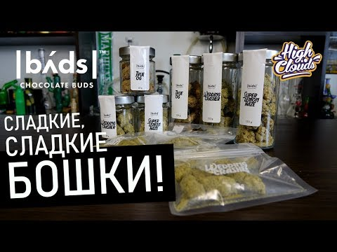 Пробуем: Super Lemon Haze, True OG, Wedding Crasher | Конфеты Bvds