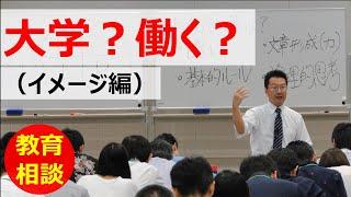 【教育相談】大学?働く?(イメージ編)