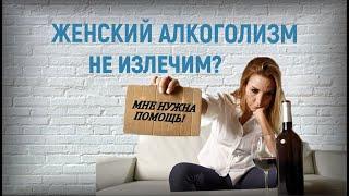 Как бросить пить Женский алкоголизм излечим Кодирование от алкоголя
