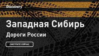 Западная Сибирь | Дороги России | Discovery Channel