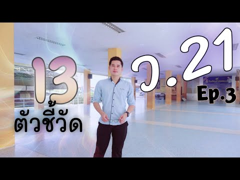 ว21 ep.3 (13 ตัวชี้วัด)