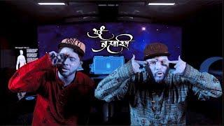 Uniq Poet - Aham Brahmasmi Ft. Sniper AV (Produced by Trap Nepal)