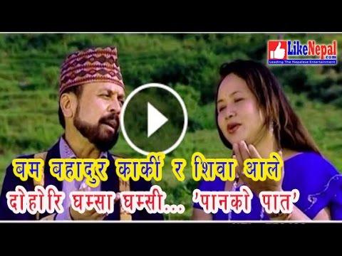 Paan Ko paat - Dohori Ghamsa Ghamsi by Shiba Ale & Bom Bahadur Karki