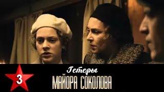 Гетеры майора Соколова 3 серия / 1 сезон / Сериал / HD 1080p