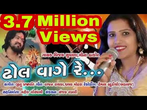 Dhol Vage Re Best Gujarati Songs