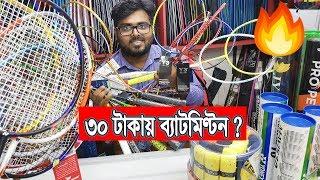 Biggest Badminton Racket Shop in Dhaka   Buy Wholesale & Retail Badminton Accessories Racket,Feather