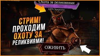 ПОСЛЕДНЯЯ ОХОТА ЗА РЕЛИКВИЯМИ в игре Мортал Комбат Х|Mortal Kombat X mobile