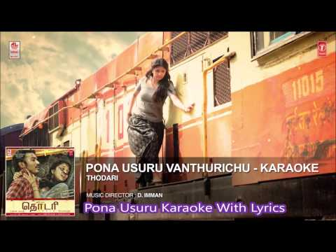 PONA USURU | KARAOKE | WITH LYRICS | THODARI | D.IMMAN | THANUSH