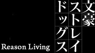【文ストMAD】Reason Living