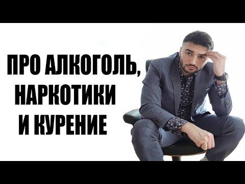 RUSSIA PAVER про АЛКОГОЛЬ, НАРКОТИКИ И КУРЕНИЕ