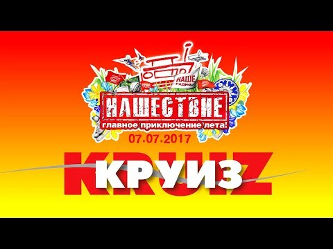 КРУИЗ НАШЕСТВИЕ 2017