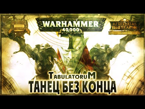 Танец Без Конца - Liber: Tabulatorum [AofT] Warhammer 40000
