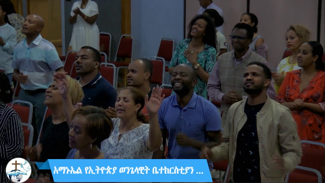 AEEC - Ethiopian New Year 2012 Conference -  Worship