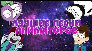 Лучшие песни аниматоров
