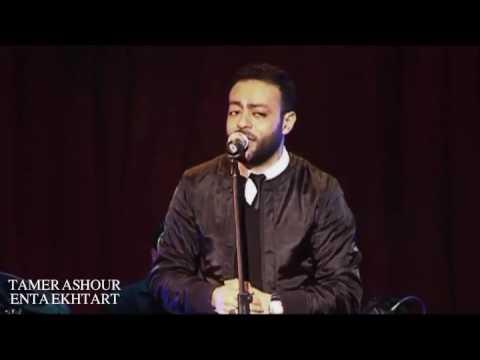 Tamer Ashour Enta Ekhtart Live/ تامر عاشور انت اخترت لايف