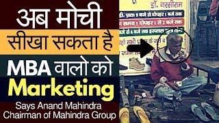 मोची सिखाएगा MBA वालो को Marketing ? | Viral Video | Chairman of Mahindra Group | Praveen Dilliwala