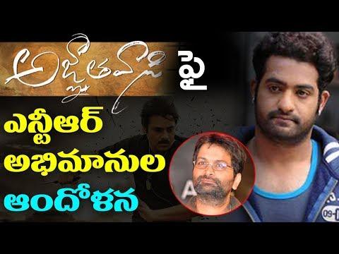 ఆజ్ఞాతవాసి ఫై ఎన్టీఆర్ అభిమానుల ఆందోళన | Jr NTR Fans Worried About Agnyaathavaasi Movie | ABN