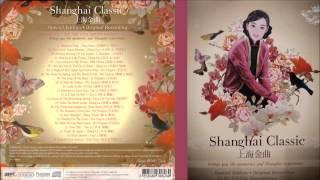 Shanghai Classic: Miss Shanghai 上海小姐