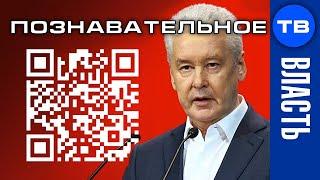 Почему Собянин отменил ЭЛЕКТРОННЫЙ КОНЦЛАГЕРЬ? (Познавательное ТВ, Артём Войтенков)