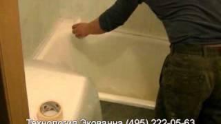 Реставрация ванны Жидким Акрилом ЭкоВанна(Процесс реставрации старой ванны Жидким Акрилом