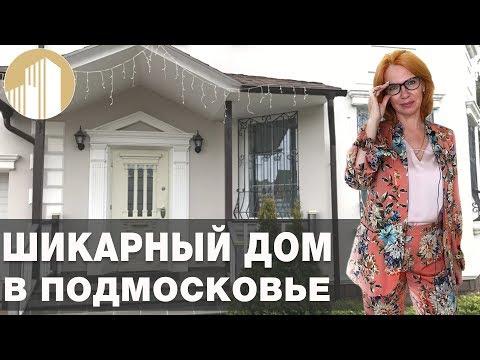 Дом в Подмосковье в СНТ Бородино