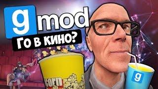 Garry's Mod - Кинотеатр мечты!