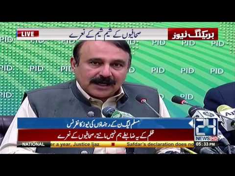PMLN Leaders Press Conference - 23 July 2017 - 24 News HD
