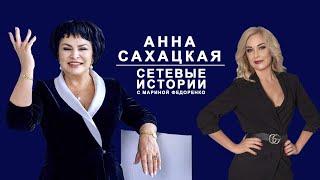 Анна Сахацкая. Сетевые истории