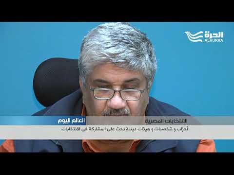 الانتخابات المصرية... دار الإفتاء تعتبر المقاطعة إثماً شرعياً