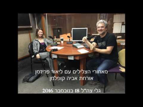 מאחורי הצלילים עם ליאור פרדימן - אביה קופלמן Aviya Kopelman - GALATZ Radio show