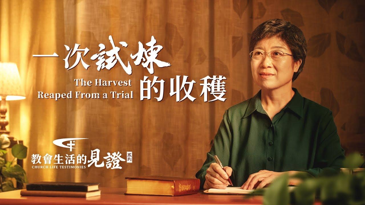 基督徒的经历见证《一次试炼的收获》苦难熬炼是神的祝福