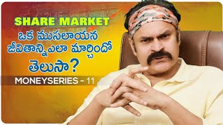 How to make money in Share Market by Naga Babu | Money Series Episode 11 | #Nagababutalks