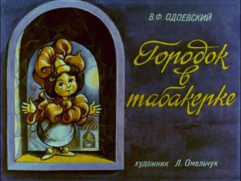 Городок в табакерке Ф.В. Одоевский (диафильм озвученный) 1987 г.